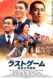 The Last Game: Waseda vs. Keio