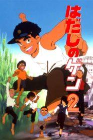 Barefoot Gen 2