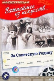 За Советскую Родину