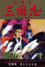 Sangokushi: The Distant Land