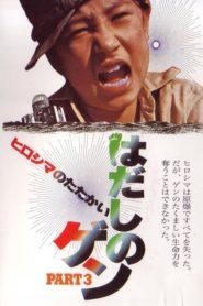 Barefoot Gen Part 3: Battle of Hiroshima