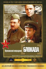 Blockade: Movie 1: Luzhskiy Frontier, Pulkovo Meridian
