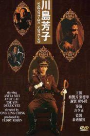 Kawashima Yoshiko: The Last Princess of Manchuria