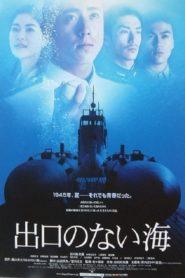 Kaiten – Human Torpedo War