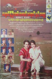 Burma's Hijack