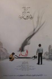 Beirut: The Encounter