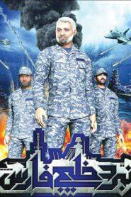 Battle of the Persian Gulf II