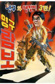Young-Gu And Ddaeng-Chil – Young-Gu Rambo