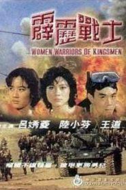 Women Warriors of Kinmen