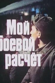 Moy Boevoy Rashchyot