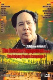 Decisive Engagement: Beiping Tianjin Campaign