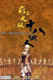 Return of the 18 Bronzemen