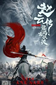 Zhao Yun's Fight at Changban
