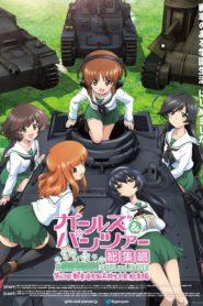 Girls und Panzer Compilation Movie