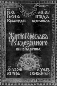 The Life Of Gorislav Chuzhdozemniy